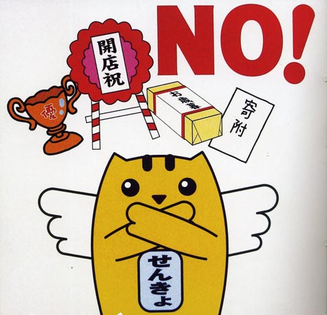No bribes Japan kitty032