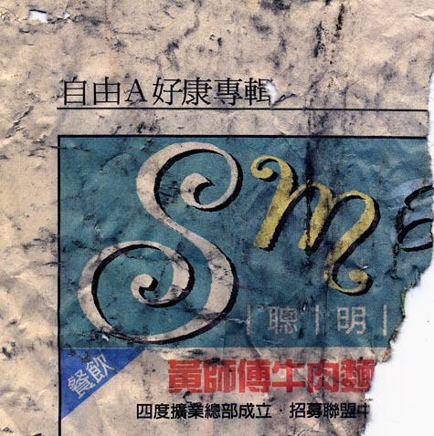 Chinese_newspaper_in_screw_box