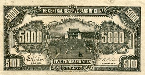 1945_chinese_gold_certificate_yua_2