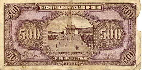 Yuan_from_wwii_nationalist_china